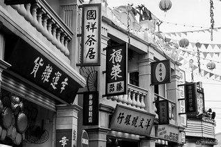 Signs In Chinese | by orgazmo