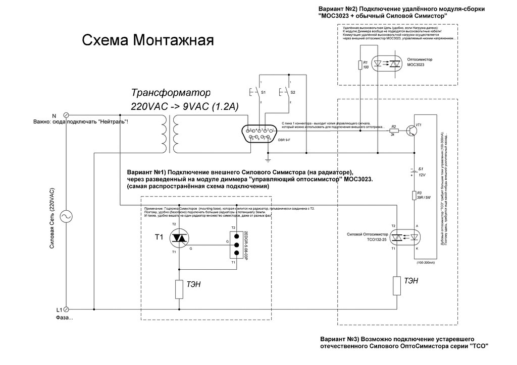 Схема подключения модуля Dimmer_PIC16F628