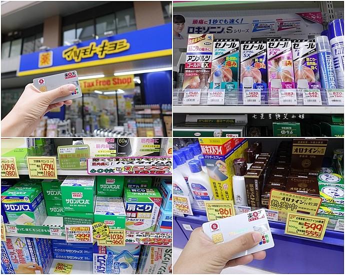 10 日本旅遊好幫手-樂天信用卡,這張辦下去才發現之前血拼虧很大!