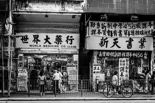 Local Pharmacy and Book Shop | by wilsonchong888