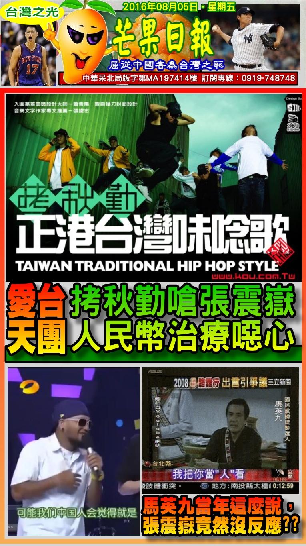 160805芒果日報--台灣之光--拷秋勤嗆張震嶽,人民幣治療噁心