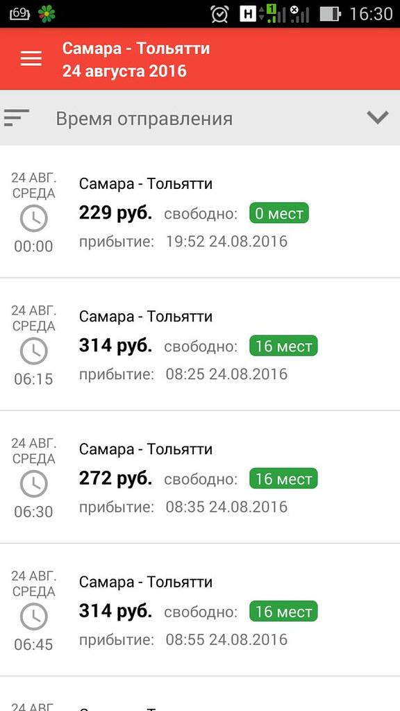 Билеты до Тольятти