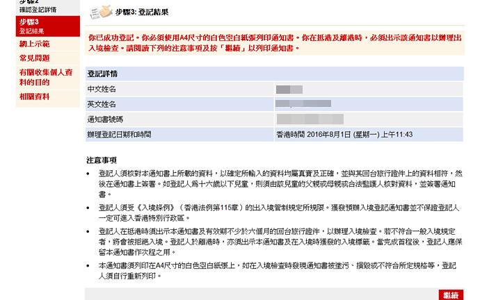 11 香港旅遊 香港入境 台灣居民預辦入境登記 港簽 線上港簽 網路港簽
