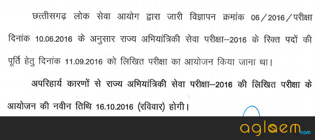 CGPSC State Engineering Services Admit Card 2016