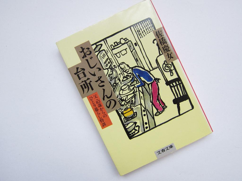 おじいさんの台所/佐橋慶女 | ca...