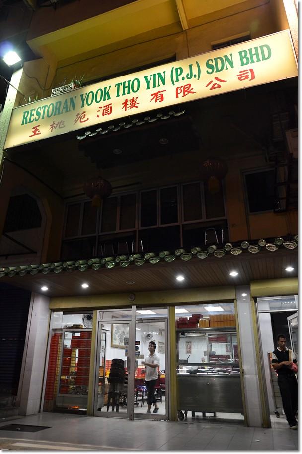 Damansara Chinese Restaurant