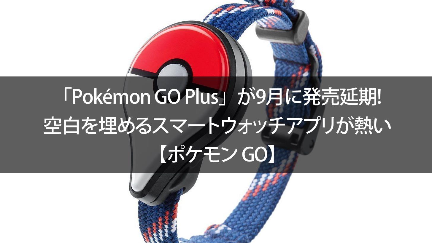 pokemon-go-plus-release-date-postponed-0000