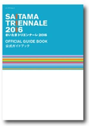 toomilog-toomilog-saitamatriennale_2016_PR_3_007