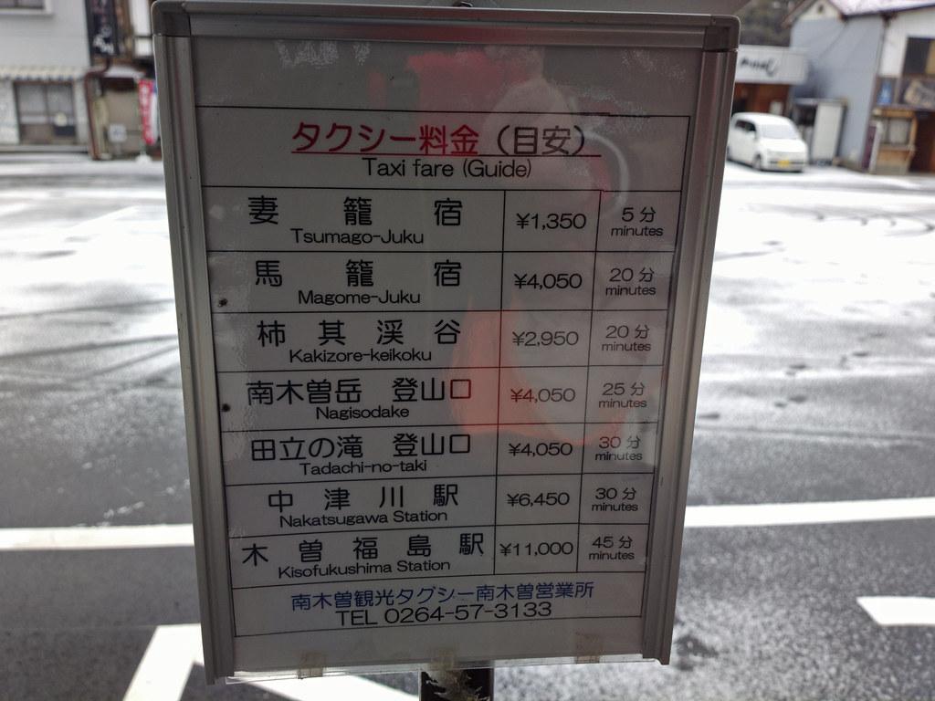 FAQ: Такси в Японии