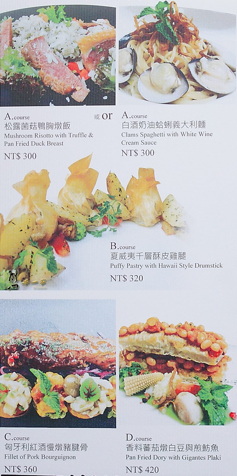 樂朋義法創意廚房菜單menu|鈺通大飯店