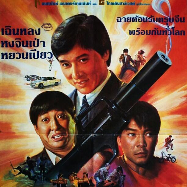 Dragons forever 1988 thai poster jackie chan sammo hung yuen