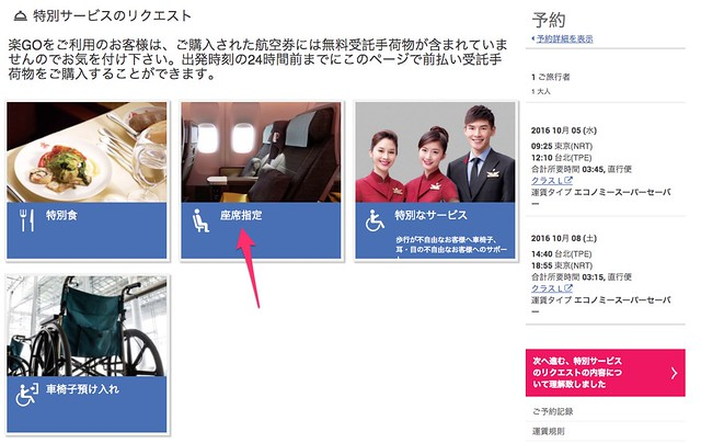China_Airlines_-5