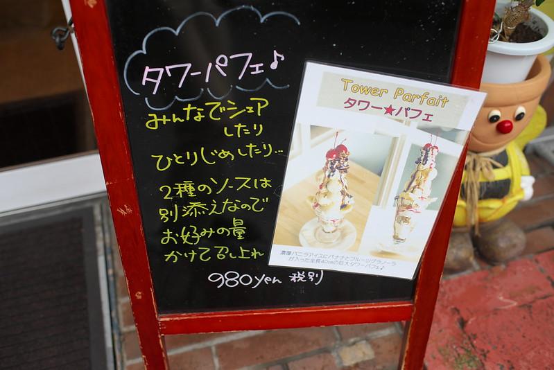 ハチミツキッチン 仙台美味しいもの巡りの旅 2016年9月17日~18日