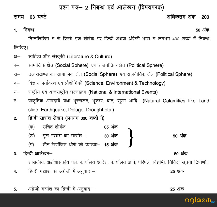 UKPSC Lower Subordinate Services (PCS) Exam 2016