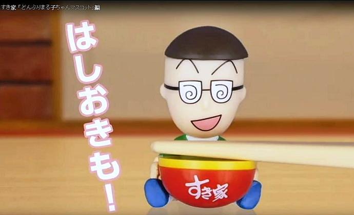 6 小丸子杯緣子 筷架 SUKIYA