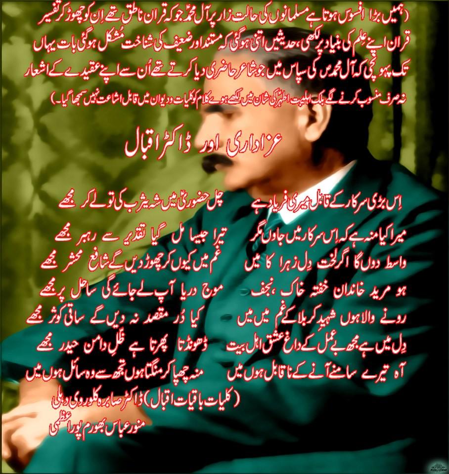 Iqbal Urdu Shayari Images: IMAM HUSAIN A S AUR DR IQBAL POETRY