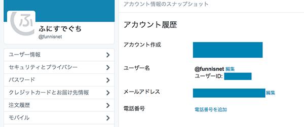 「username」と「user ID」を確認