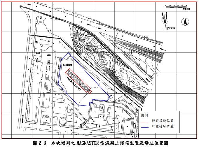 本次增列之Magnastor型混凝土護箱配置及場址位置圖 資料來源:環評報告