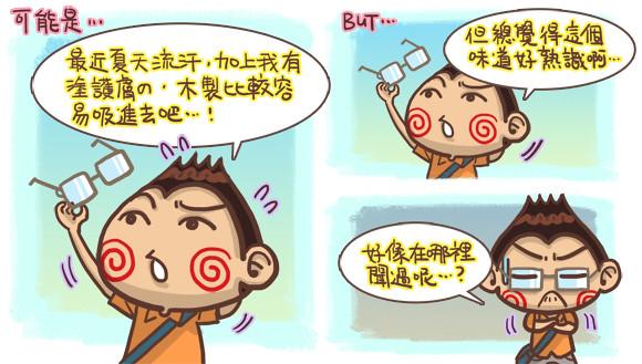 香港老公台灣老婆圖文2