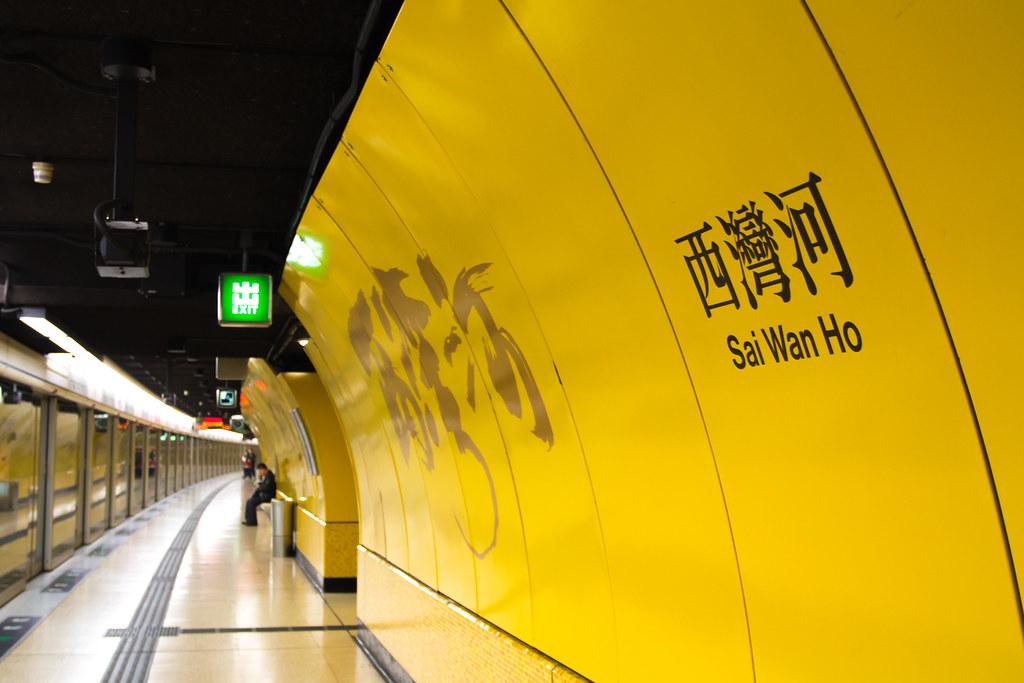 西灣河地鐵站 Sai Wan Ho Mtr Station 香港人流建築之形 Hong Kong Human