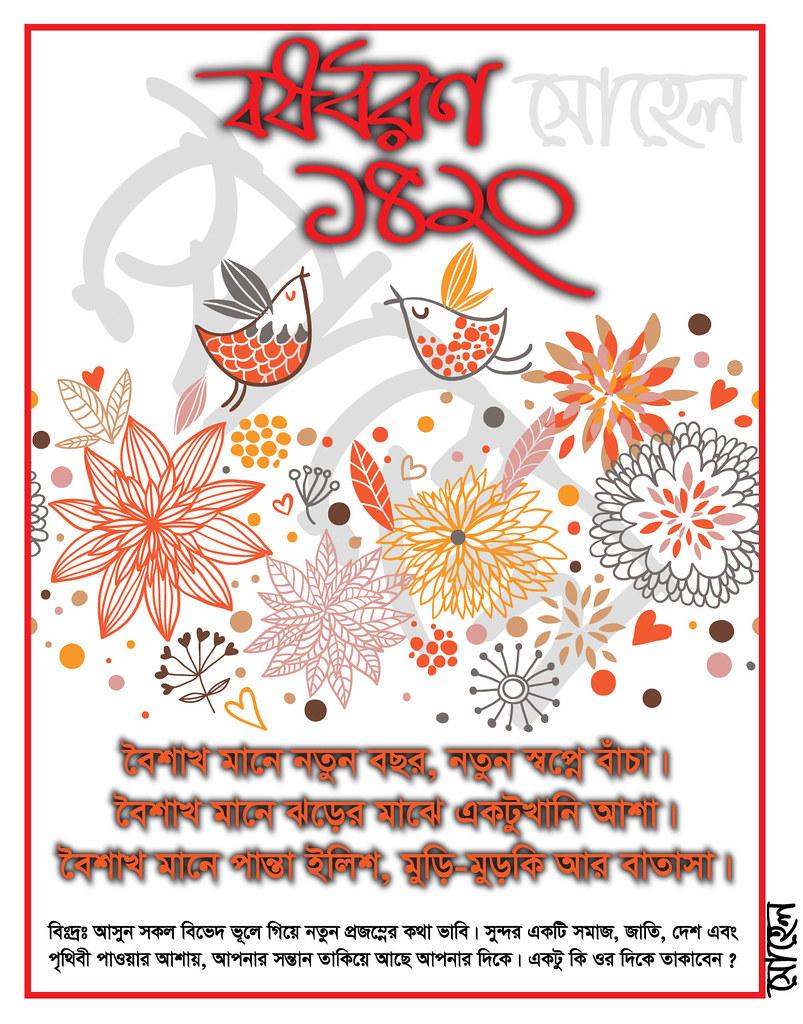 Bangla noboborsho 1420 bangla new year or pohela boishakh flickr bangla noboborsho 1420 by mohammad shahidul shohel m4hsunfo