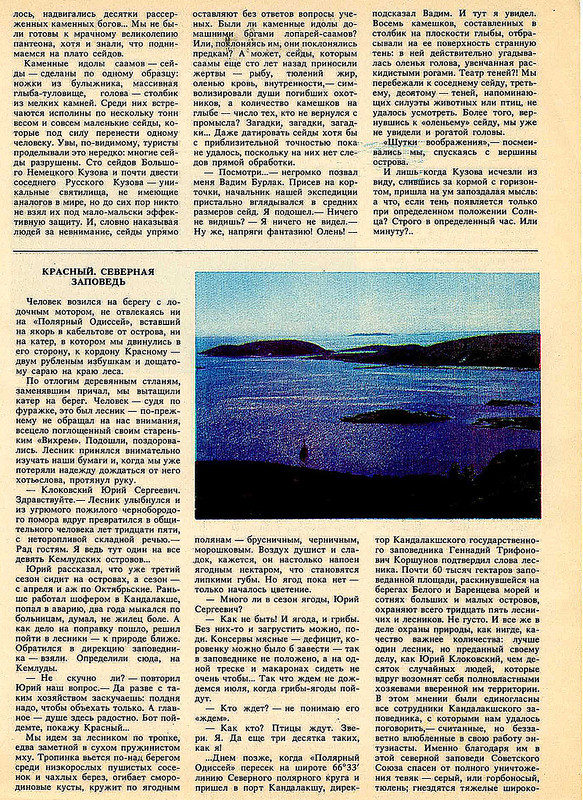 vokrugsveta 1987013