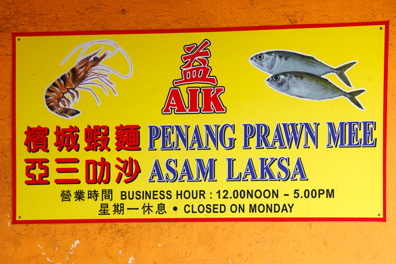 Aik Penang Prawn Mee Seapark Business Hours