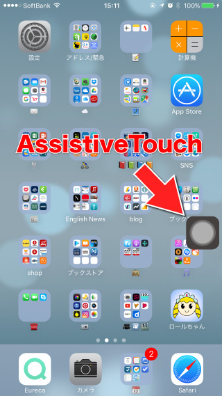 AssistiveTouchを画面表示