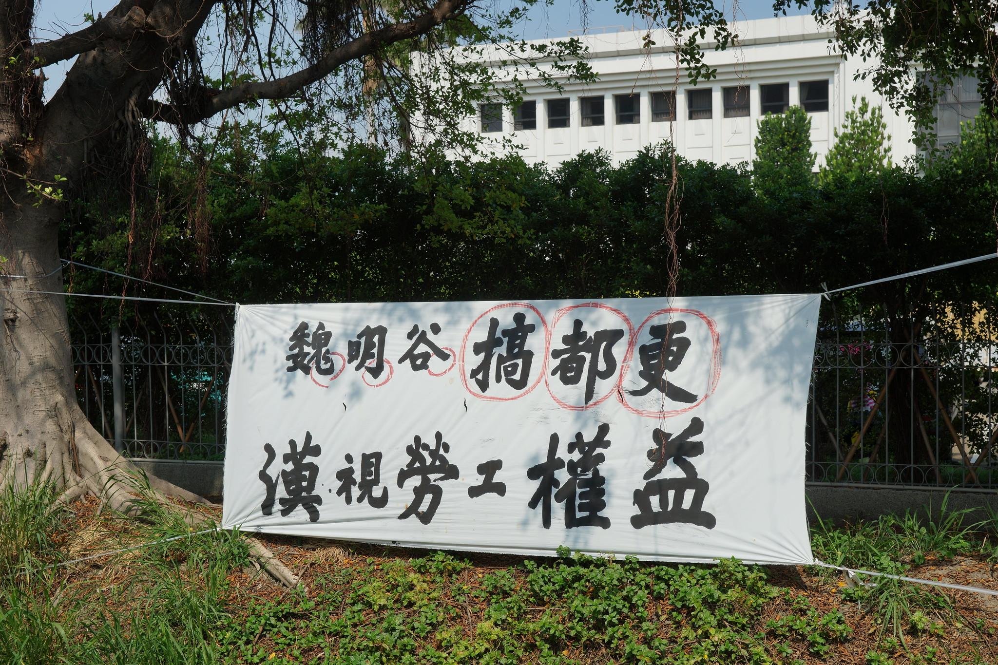 都更與土地利益成為工會批判魏明谷的主要焦點。(攝影:王顥中)