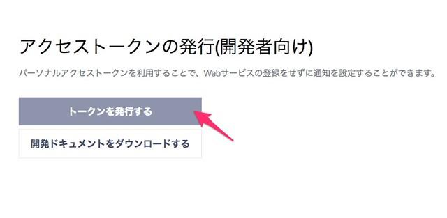 Line notify アクセストークン発行