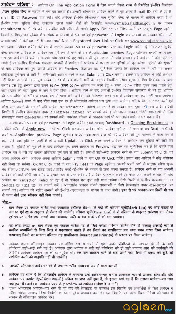 Rajasthan Gram Sevak Application Form 2016 - Apply Online