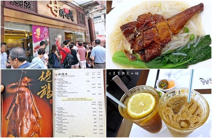 0 香港灣仔 米其林美食 甘牌燒鵝