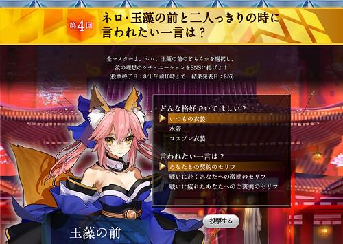 Fate_Extella_Servant_Festa_Serifu_03