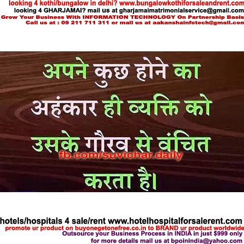Ego Quotes In Hindi Via Blogger Ifttt1vvuzzx Dainik Suvichar