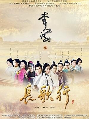 Tú Lệ Giang Sơn - Singing All Along 2016