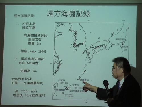 都司提醒台灣將受琉球海嘯連動