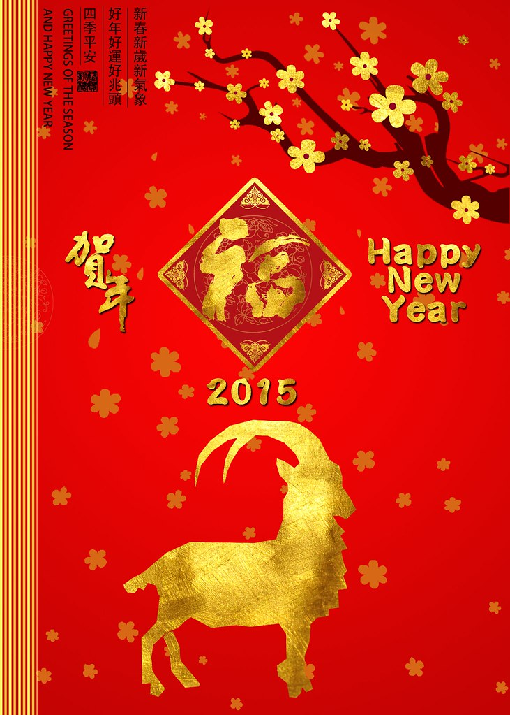 Chinese new year 2015 greeting card psd download the ful flickr chinese new year 2015 greeting card psd by jahangeerm m4hsunfo