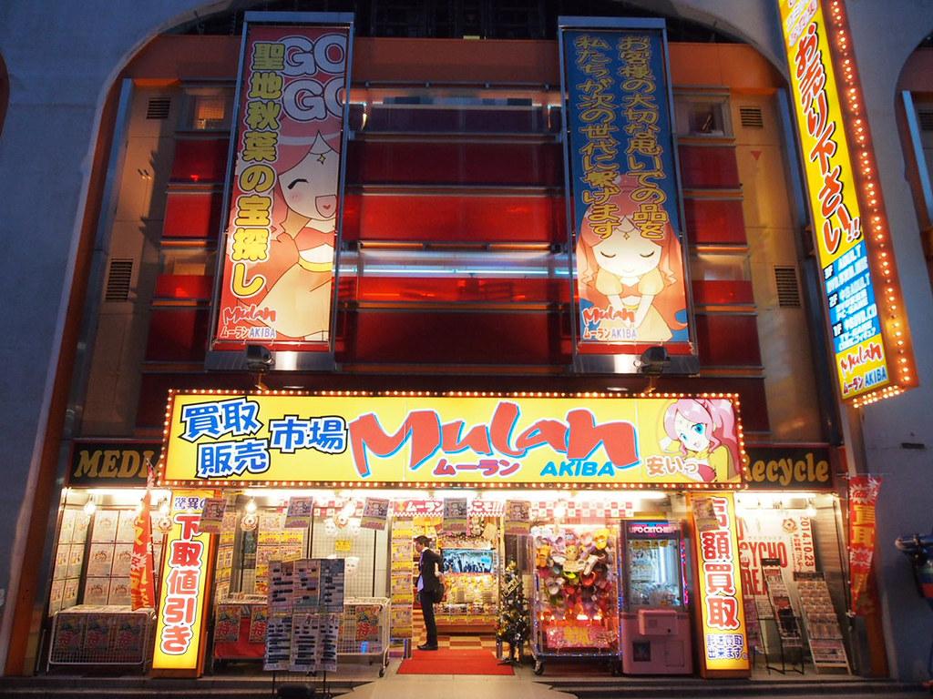 秋叶原 Akihabara