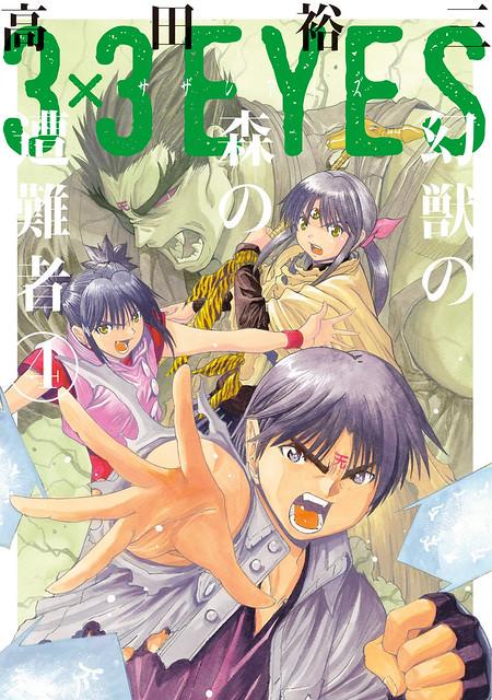 161022 – 漫畫家「高田裕三」三隻眼系列新作《3×3EYES 鬼籍の闇の契約者》將在11月免費線上連載!