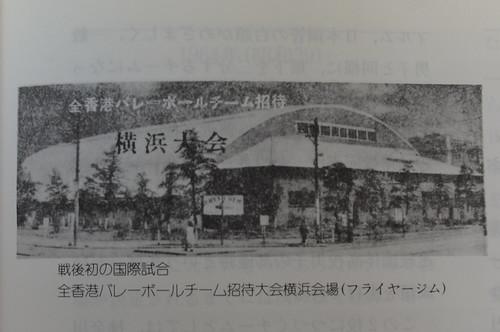 全香港バレーボールチーム招待横浜大会