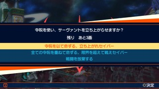 Fate_Extella_System_Command_Seal_02