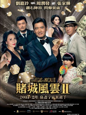 Thần Bài 2015: Đổ Thành Phong Vân 2 - From Vegas to Macau II 2015