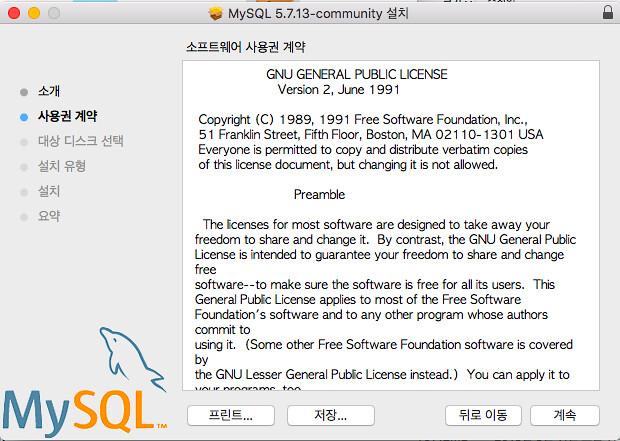 Install MySQL License