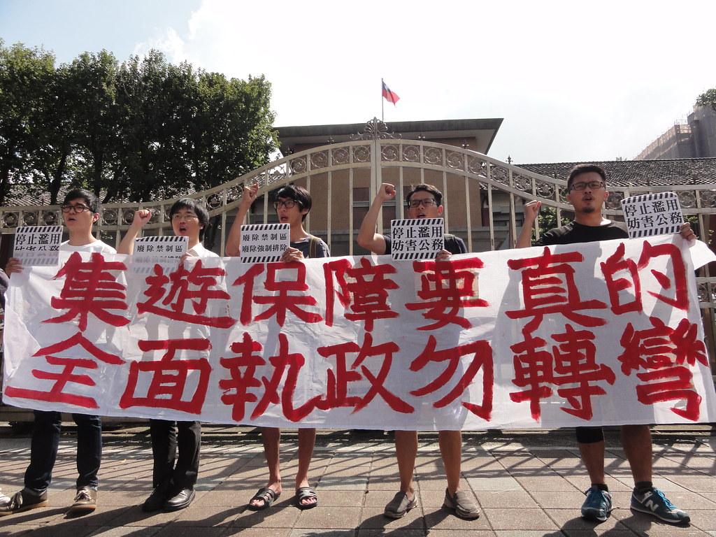 抗議團體高喊「集遊保障要真的,全面執政勿轉彎!」(攝影:張智琦)