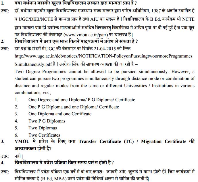 Vardhman Mahaveer Open University Admission July 2018: Date, Application, Admit Card, Result