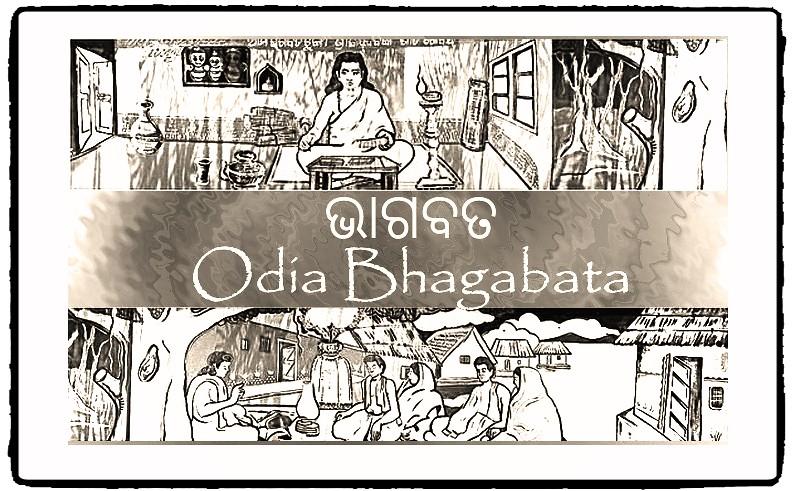 Download Odia Bhagabata