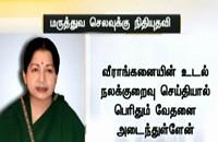 Jayalalitha extends help to ailing gymnast