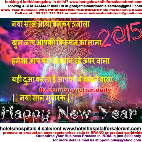 happy new year wishes in hindi 2015 by dainiksuvichar