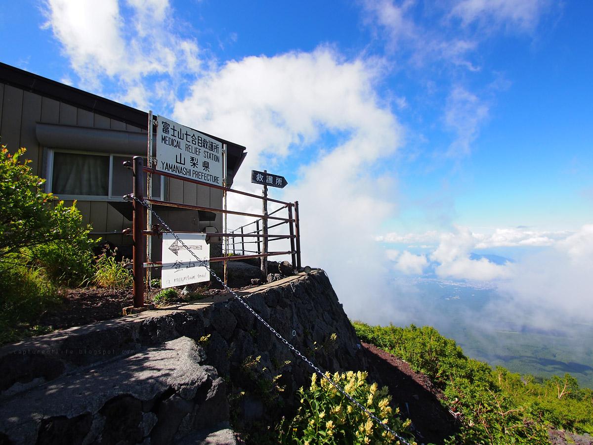 富士山七合目救護所