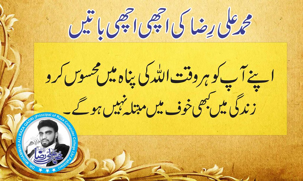 Urdu Beautiful Quotes Inspirational Quotes Islamic And Bes Flickr